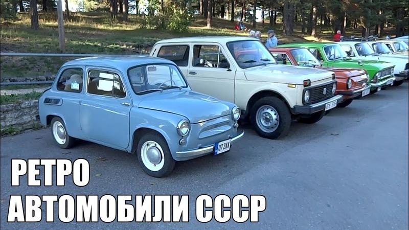 Ретро Автомобили: Легенды СССР и Американская Классика   Встреча владельцев старых автомобилей