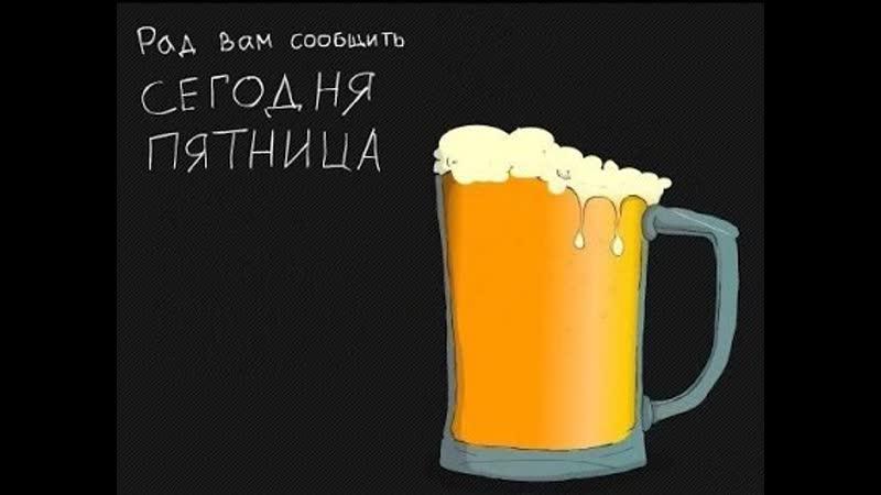 Вставить анимированную, смешные картинки про пиво и пятницу