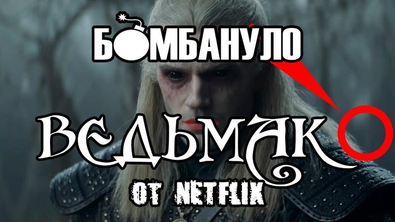 Трейлер сериала Ведьмак. Прости нас, Геральт, мы всё прое@али!   Бомбануло!