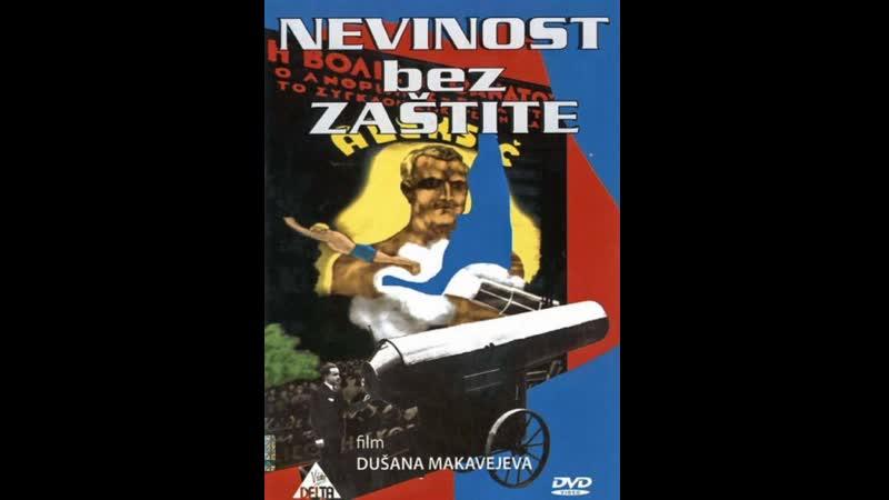 НЕВИННОСТЬ БЕЗ ЗАЩИТЫ 1968 документальный Душан Макавеев 720p
