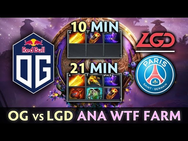 OG vs LGD — Ana WTF FARM SPEED on The International 2019