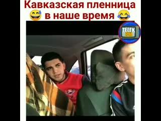 Кавказская пленница в наше время