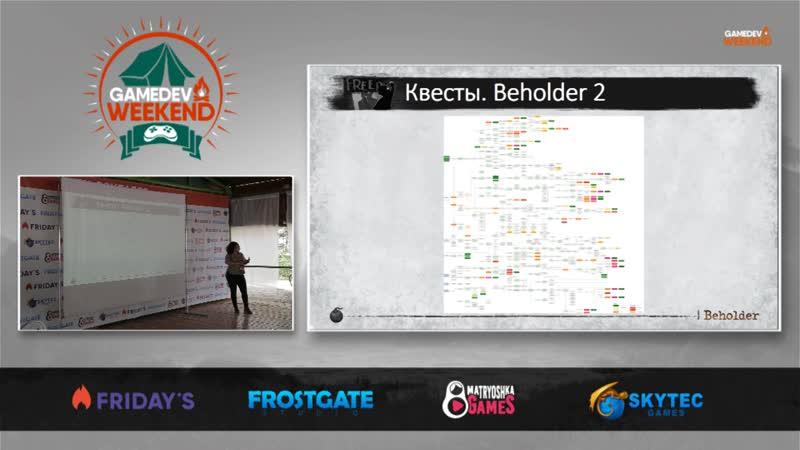 Вариативность и свобода выбора в играх Beholder, Ксения Жейда, Alawar