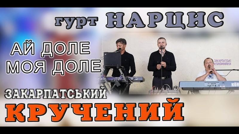 Весілля гурт НАРЦИС - АЙ ДОЛЕ МОЯ ДОЛЕ закарпатська співана коломийка