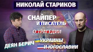 Cнайпер и писатель Деян Берич о трагедии Украины и Югославии