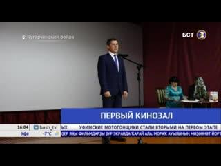 Давно мечтали: в селе Башкирии открыли кинозал в рамках федерального проекта