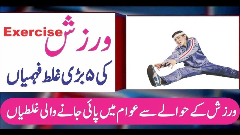 Misunderstandings of Exercise Werzish ke Hawalay Se 5 Bari Ghalat fehmiya