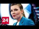 Скабеева ответила на призыв Путина не очернять Украину - Россия 24