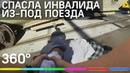 Женщина полицейский спасла инвалида из под поезда видео