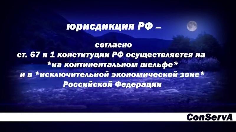 Континентальный шельф и особая экономич.зона. У РФ есть территория континентальный шельф ConservA