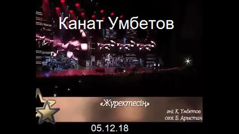 Канат Умбетов Жүректесің Live (Канат Умбетов концерті, 05.12.18)