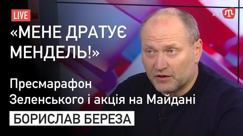 БОРИСЛАВ БЕРЕЗА про пресмарафон Зеленського і акцію на Майдані Підписуйтесь на сторінку