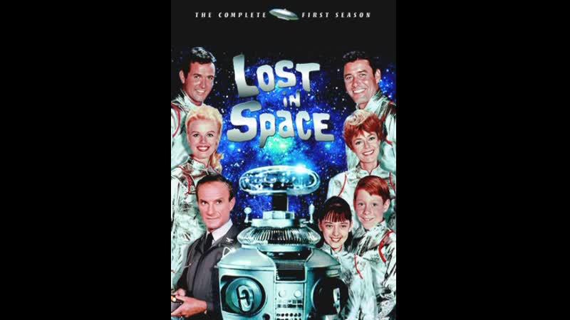 Затерянные в космосе 2 28 Механические человечки 1967