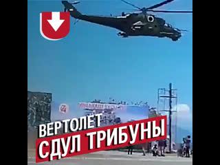 Россиискии вертолет пролетел слишком близко к трибунам на параде