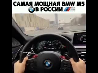 Самая мощная БМВ М5 в России