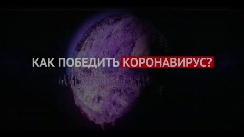 В России нашли способ схему лечения коронавирусной инфекции