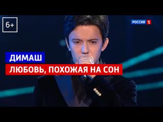 Димаш Кудайберген: Любовь, похожая на сон  Новая волна  Россия 1