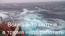 Океан.Шторм.Танкер.Ремонт танкера.Жизнь в океане на танкере.