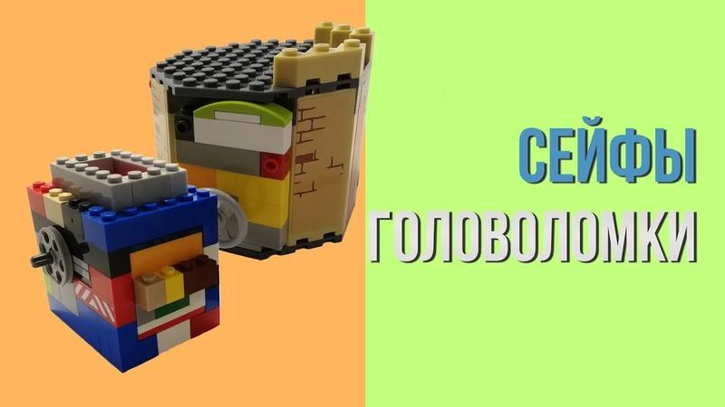 Сейфы Головоломки из LEGO
