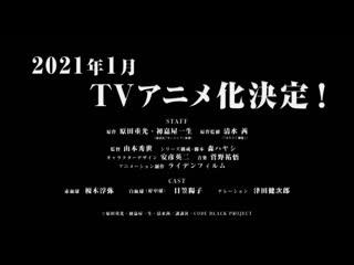 Hataraku Saibou Black - анонс-трейлер аниме. Премьера в январе 2021 года