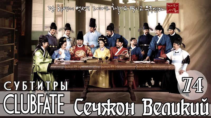 [Сабы Lyudochka / ClubFate] - 74/86 - Сечжон Великий / The Great King Sejong (2008/Юж.Корея)