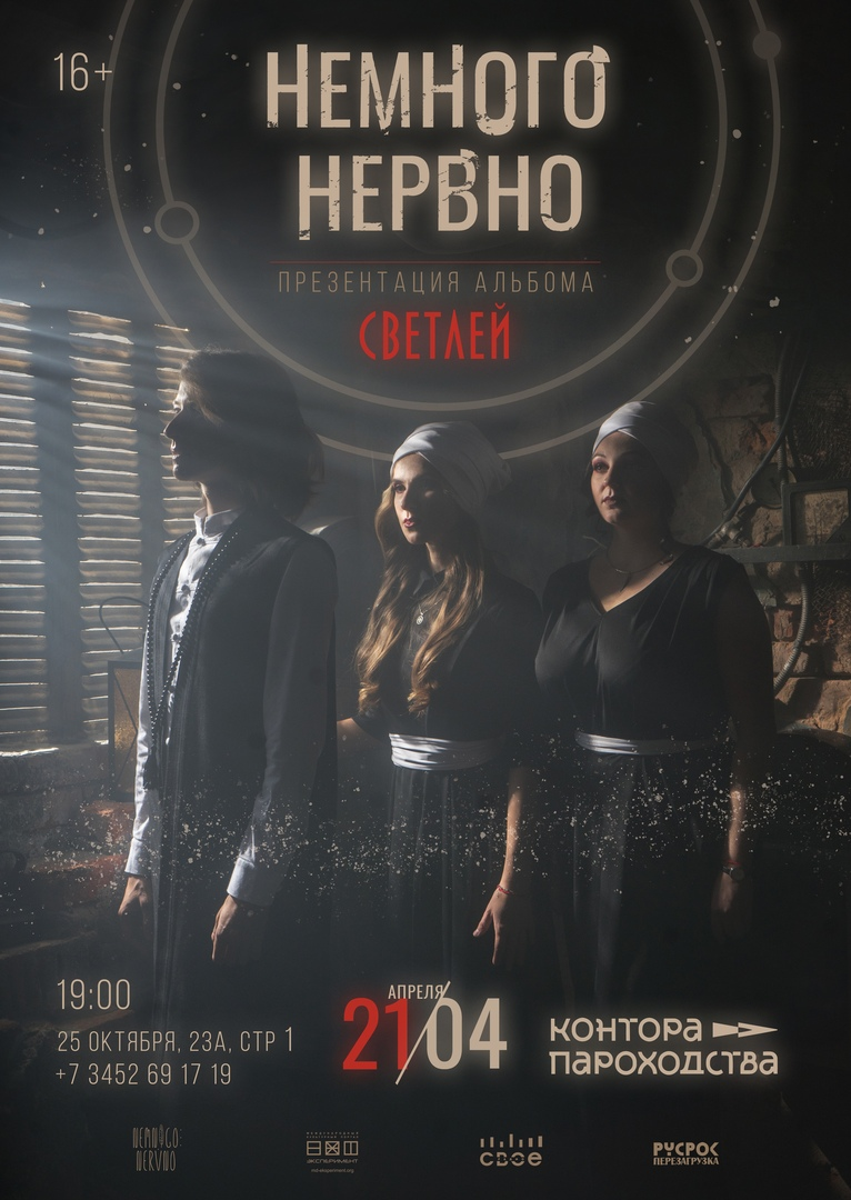 Афиша Тюмень 21.04 / НЕМНОГО НЕРВНО / Тюмень