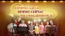 Христианская Музыка «Прямо здесь, прямо сейчас, мы объединяемся» Быть вместе с Богом в Его любви