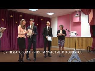 Лучшим молодым педагогом Ульяновска признана учитель физики Губернаторского лицея № 100 Яна Осина #ulyanovsk #педдебют #конкурс