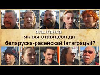 20190926_Апытанка._Как_вы_относитесь_к_белорусско_российской_интеграции_HD