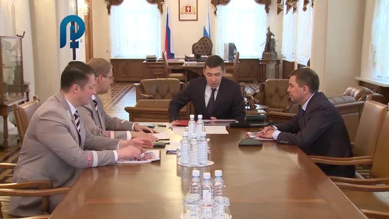Встреча Губернатора Е.Куйвашева с начальником СвЖД