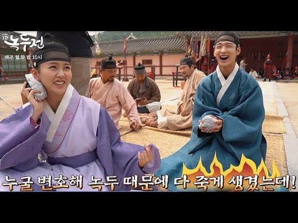 [조선로코-녹두전] 녹두X동주 달콤살벌 투옥기(feat 신혼집 대공개??)