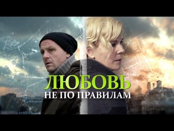 Любовь не по правилам (Фильм 2019) Мелодрама @ Русские сериалы » Freewka.com - Смотреть онлайн в хорощем качестве