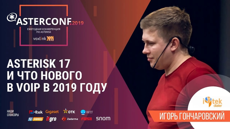 Asterisk 17 и что нового в VoIP в 2019 году AsterConf 2019