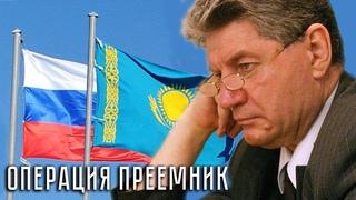 Операция прeемник #ВикторАлкснис #Назарбаев #Путин