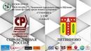 Обзор игры Справедливая россия - Литвиново 3 тур GHK-MARKET СУПЕРЛИГА
