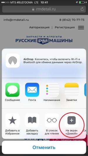 Инструкция по установке приложения Русские Машины, изображение №2