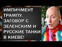 Дмитрий Гордон: Ecть ceкpeтнaя инфopмaция, oт кoтopoй вoлocы дыбoм!