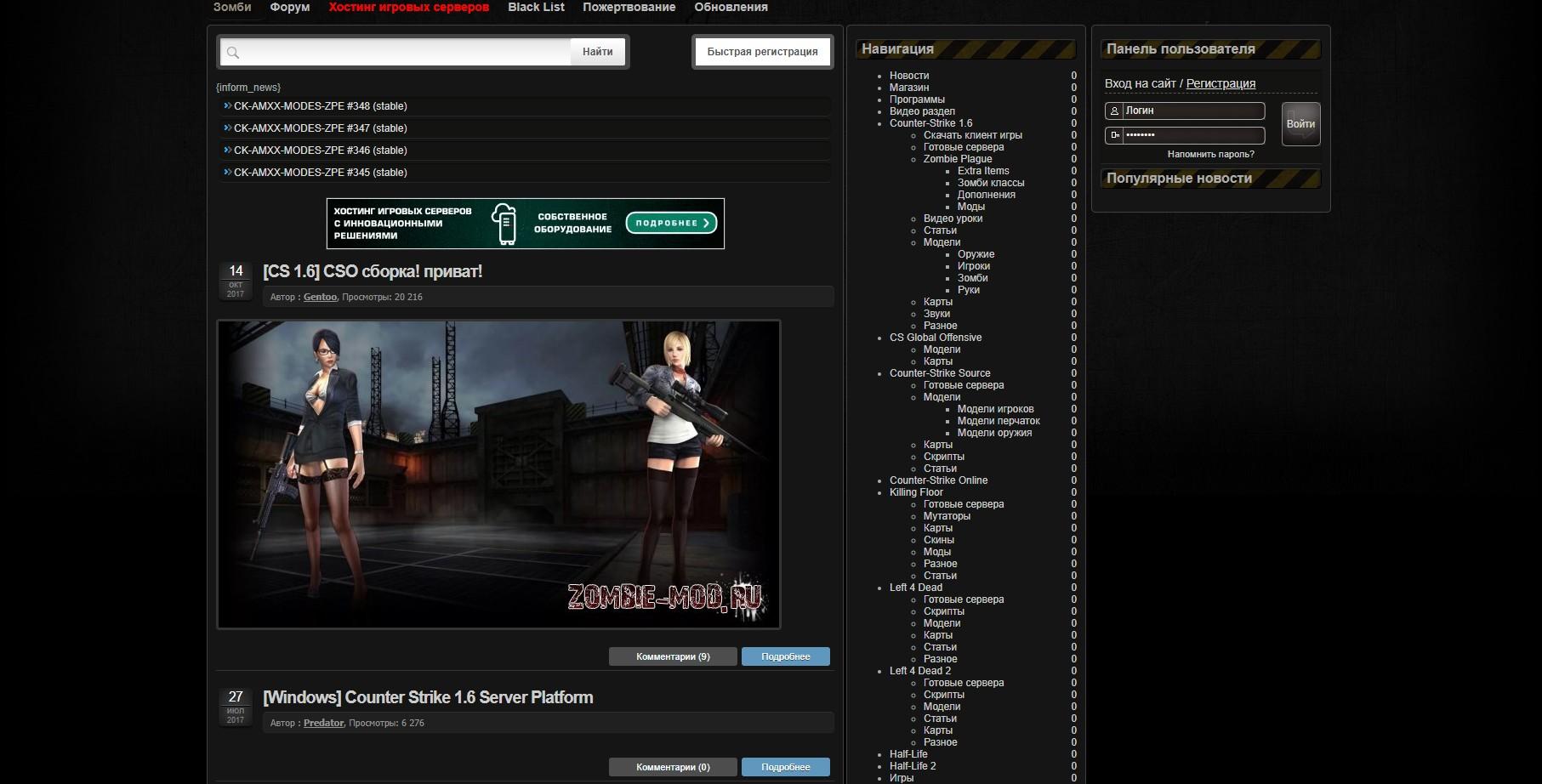 Бэкап сайта Zombie-mod.ru (Около 1000+ новостей)