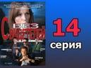 Без свидетелей 14 серия криминальная драма детектив мелодрама