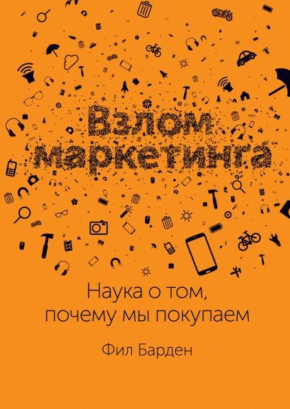 8 книг по маркетингу, изображение №4