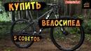 Как Выбрать Велосипед 5 Советов Для Новичков Велон