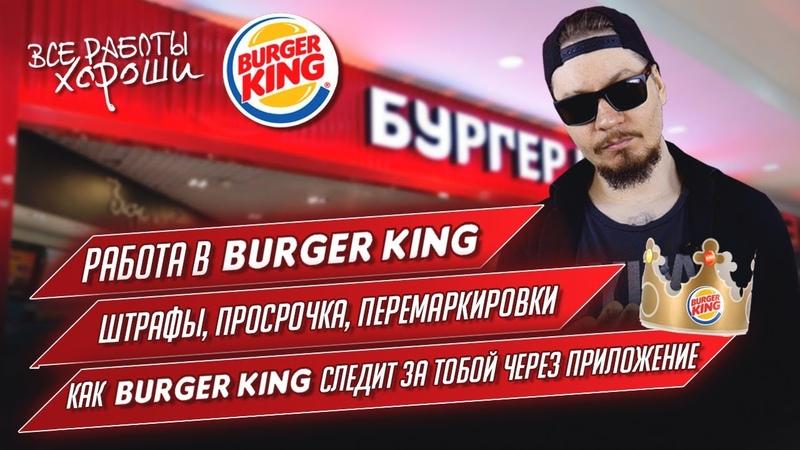 Все о работе в Бургер Кинг Как Burger King следит за тобой Просрочки перемаркировки штрафы