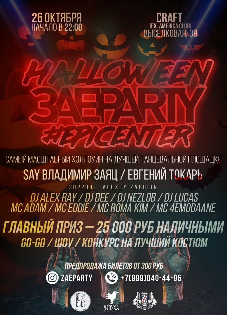 Афиша 26.10 ZAEPARTY AMERICA CLUB