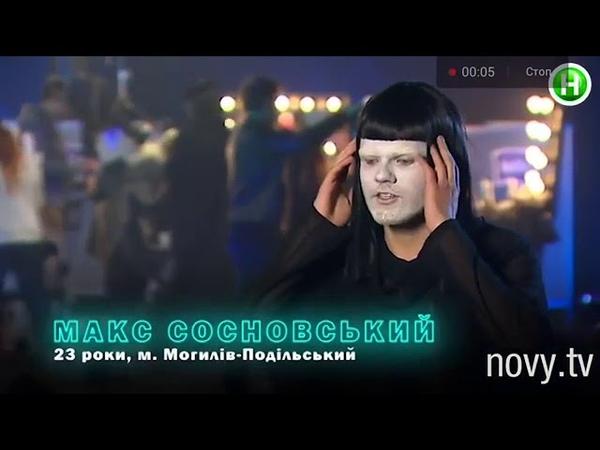Макс Сосновский Физрук Образи супер модель по украински РЖАКА