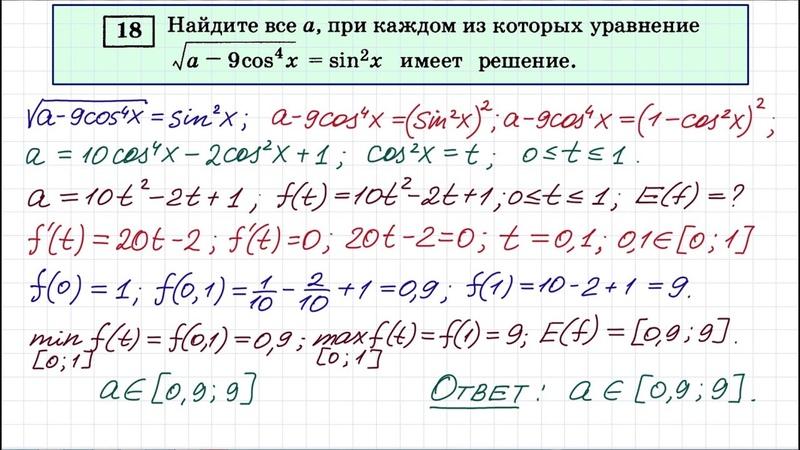 Задание 18 ЕГЭ по математике профиль
