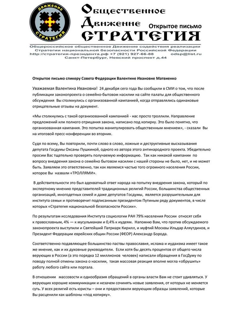 Матвиенко предложили посмотреться в зеркало и уйти в отставку, изображение №2