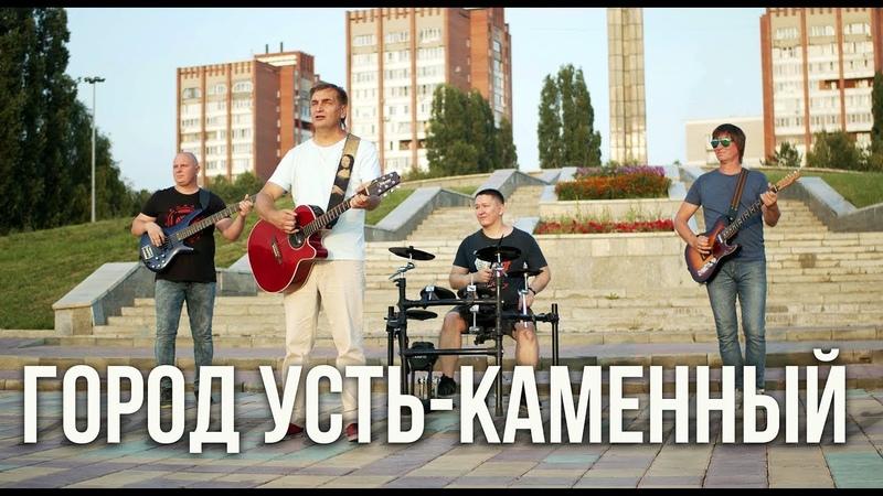Субкультура город Усть Каменный 2019 4K