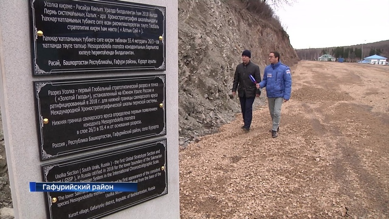 В Гафурийском районе благоустраивают территорию первого в России золотого гвоздя