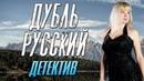 Детективное кино про поиск дамы Дубль Русский Русские детективы новинки