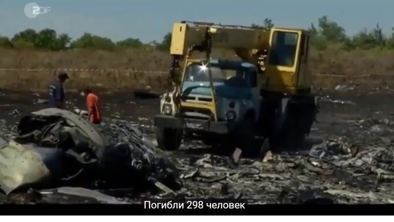 ЕЛЕНА ВАСИЛЬЕВА Смертельный полет MH-17. По следам убийц.